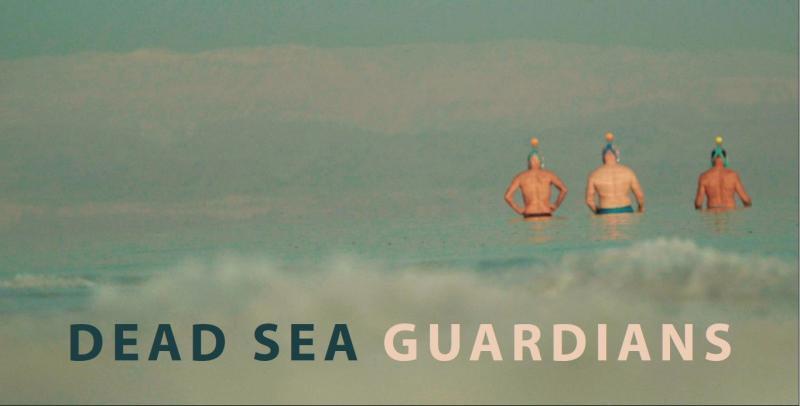 שומרי ים המוות - צריכים אותך