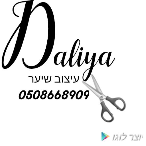 דליה - עיצוב שיער