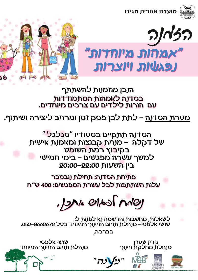 הזמנה ``אמהות מיוחדות - נפגשות ויוצרות``