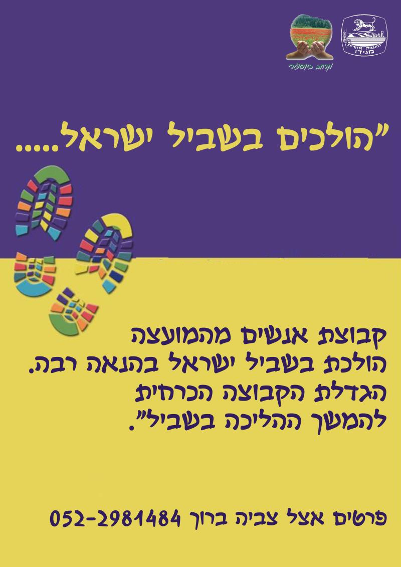 הולכים בשביל ישראל